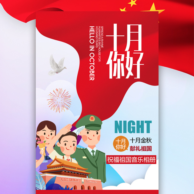 你好十月国庆节祝福祖国学校幼儿园活动纪念音乐相册