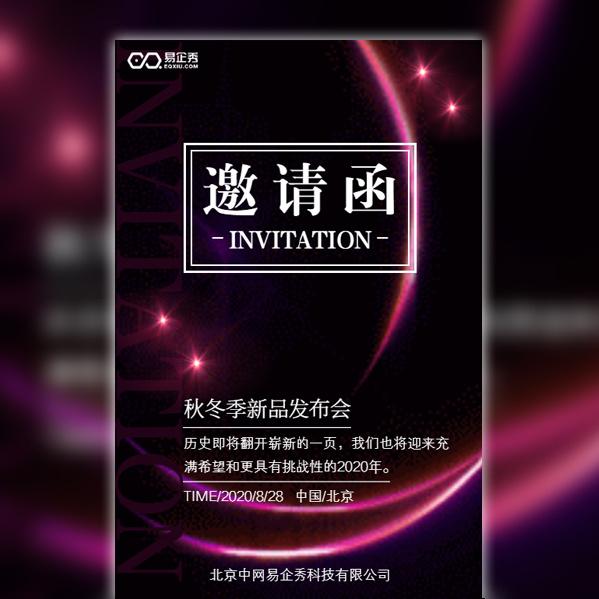 重力感炫酷新品发布会邀请函会议会展峰会通用模板