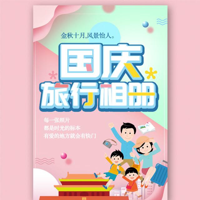 国庆节十一小长假亲子全家游旅行相册日记日志心情