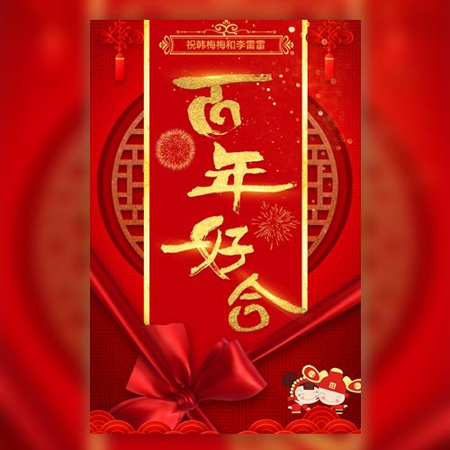 中国风古典中式高端婚礼邀请函结婚请帖