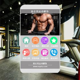 运动健身行业通用微官网