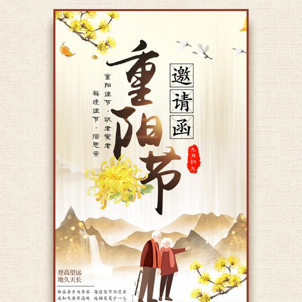 重阳节邀请函社区活动老年活动
