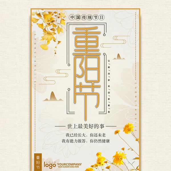 重阳节抒情祝福品牌宣传促销