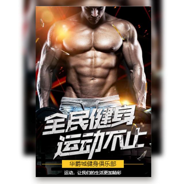 健身房开业宣传全民健身俱乐部开业促销会员招募瘦身