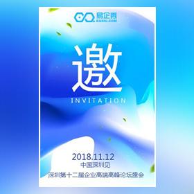 涂抹清新简约蓝邀请函经济峰会