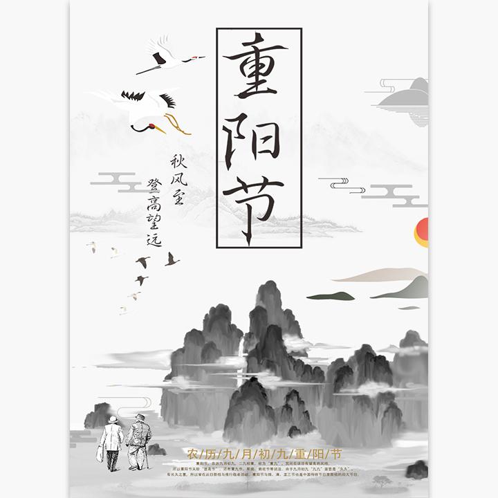 重阳敬老活动邀请函重阳节社区活动宣传祝福