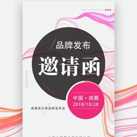 简约时尚品牌发布会议活动邀请函