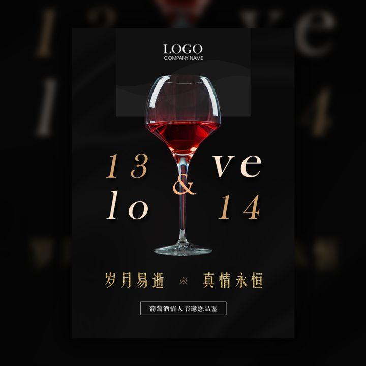 高端典雅红酒葡萄酒庄开业推广