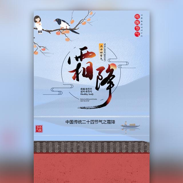 中国传统二十四节气之霜降节气介绍公司简介企业宣传