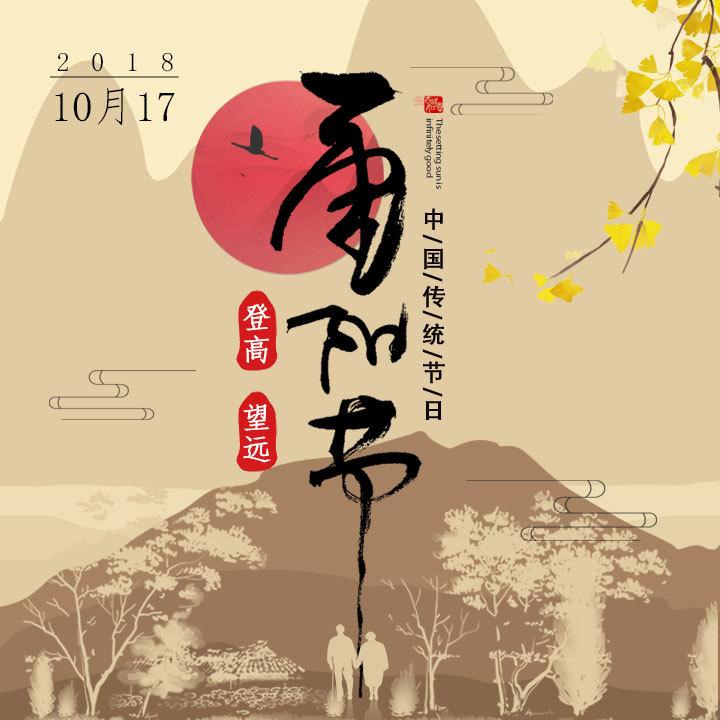 重阳节社区活动祝福邀请