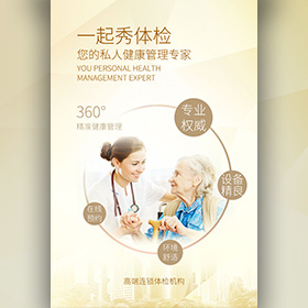 重阳中老年人高端医疗保健体检