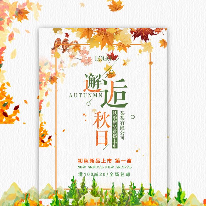 秋季新品发售节日促销优惠活动