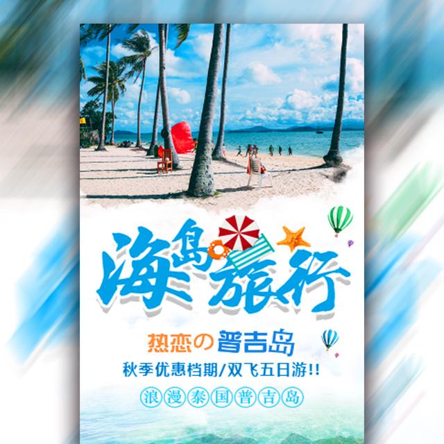 快闪秋季旅游旅行社宣传泰国游