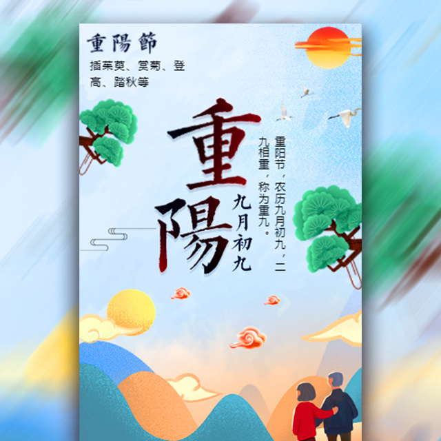 快闪重阳佳节企业节日祝福团圆