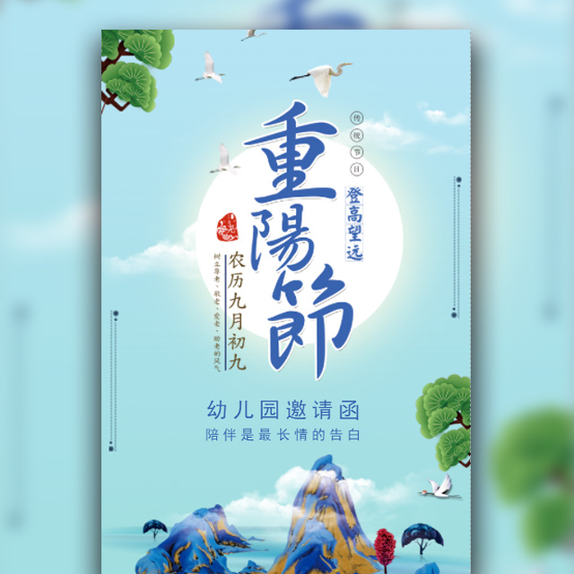 重阳节幼儿园活动邀请函社区敬老活动邀请
