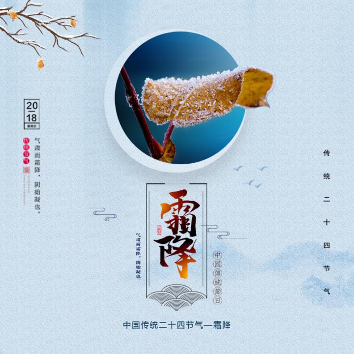 中国二十四节气霜降