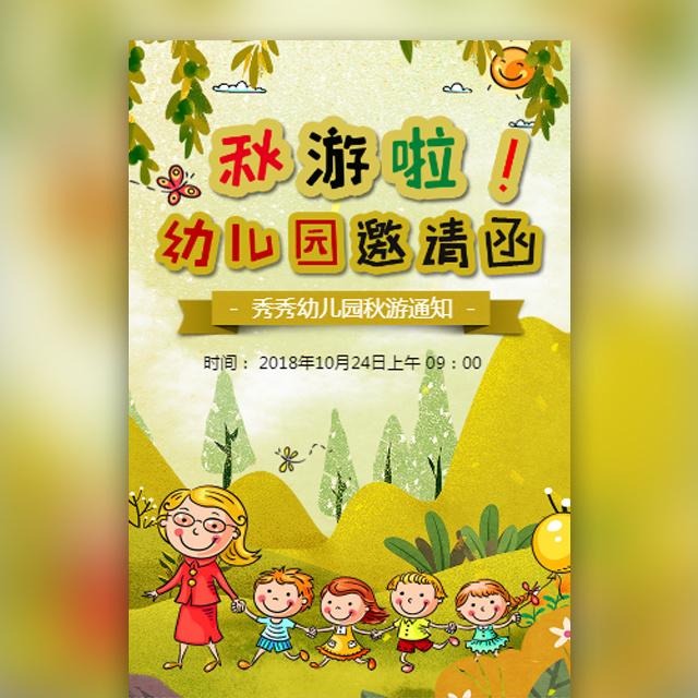 快闪幼儿园秋游亲子活动邀请函学校秋游活动邀请函