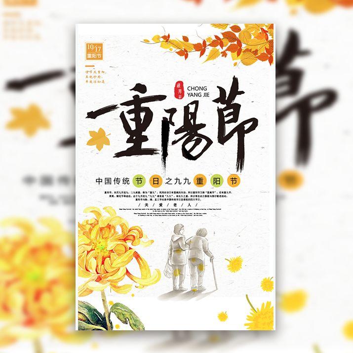 重阳节商家促销宣传模板