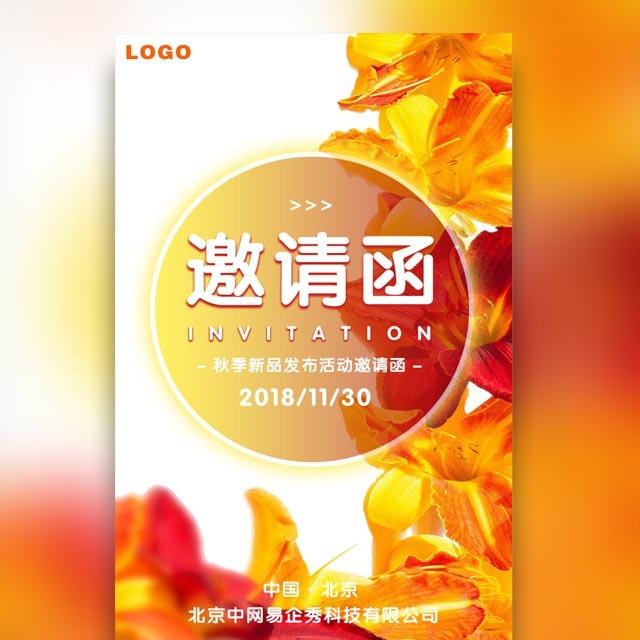 高端清新时尚秋季黄企业会展秋季产品发布活动邀请函