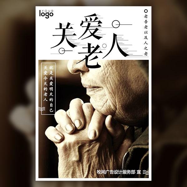 关爱老人重阳节催泪感人宣传敬老院志愿者招募