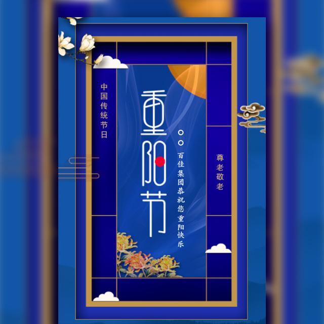重阳节祝福贺卡企业祝福宣传蓝色高端中国风