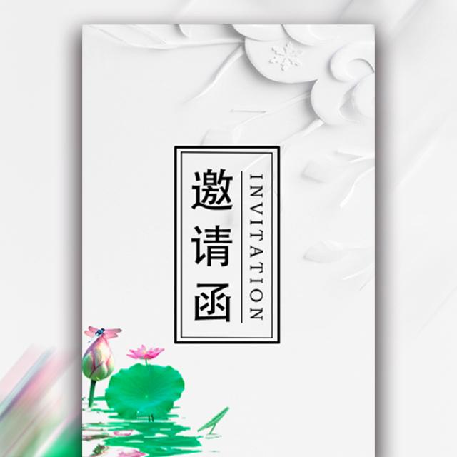 快闪秋冬女装新品发布会邀请函