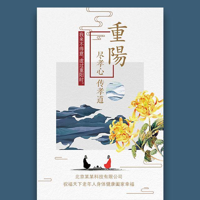 九九重阳节祝福企业公司社区祝福产品促销