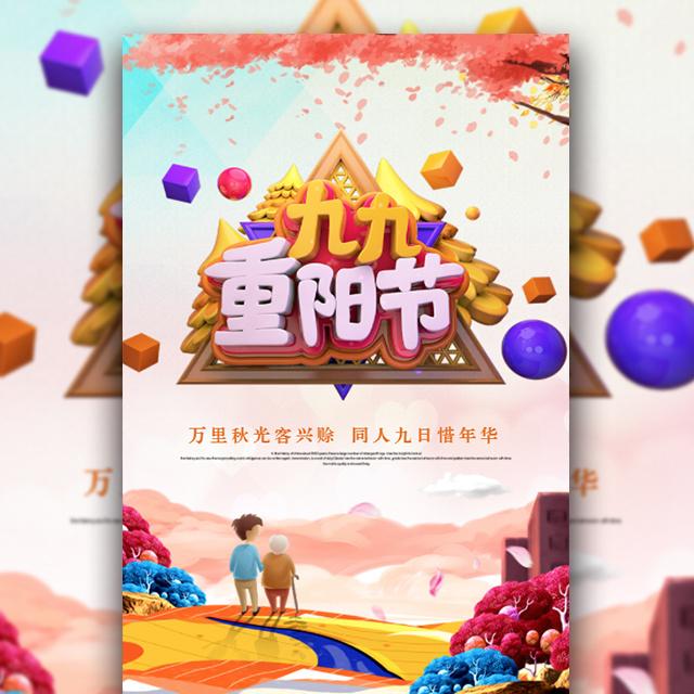中国传统九九重阳节时尚宣传