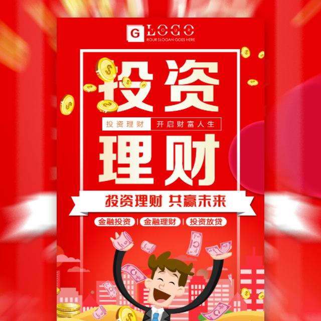 高端创意大气时尚红色简约理财企业宣传