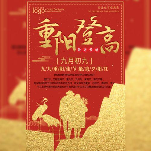 重阳节祝福企业产品宣传模板