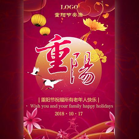 重阳节祝福公司产品形象宣传
