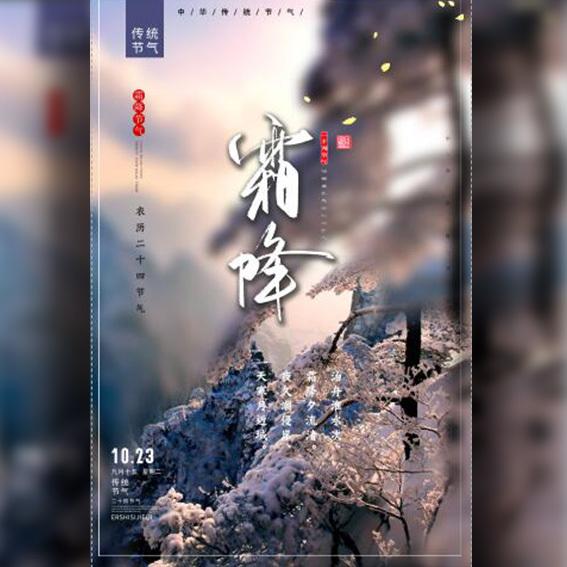 24节气霜降中国传统节气