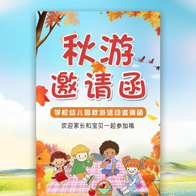 中小学校幼儿园秋游亲子活动邀请函秋季亲子游秋游记