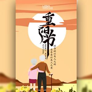 重阳节祝福企业活动邀请