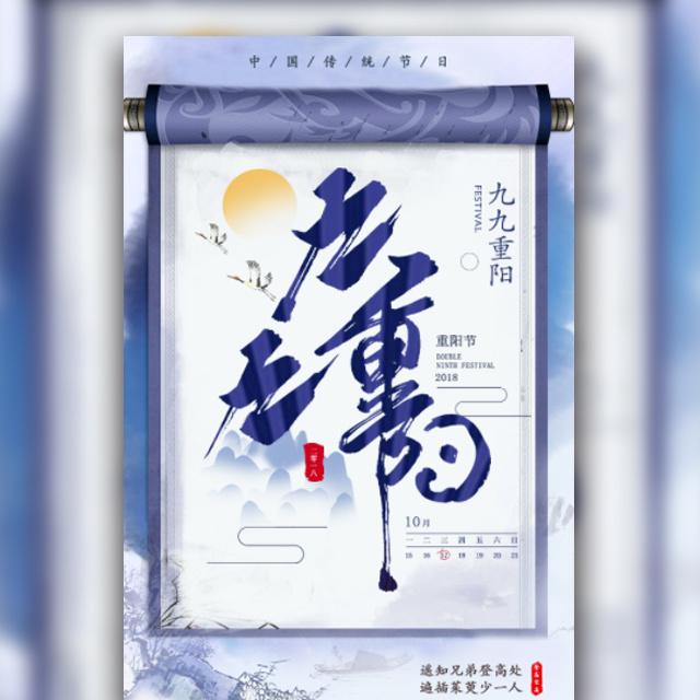 重阳节祝福贺卡企业祝福宣传高端中国风