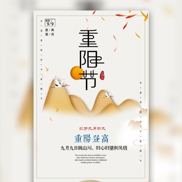 重阳节企业祝福公司产品活动宣传