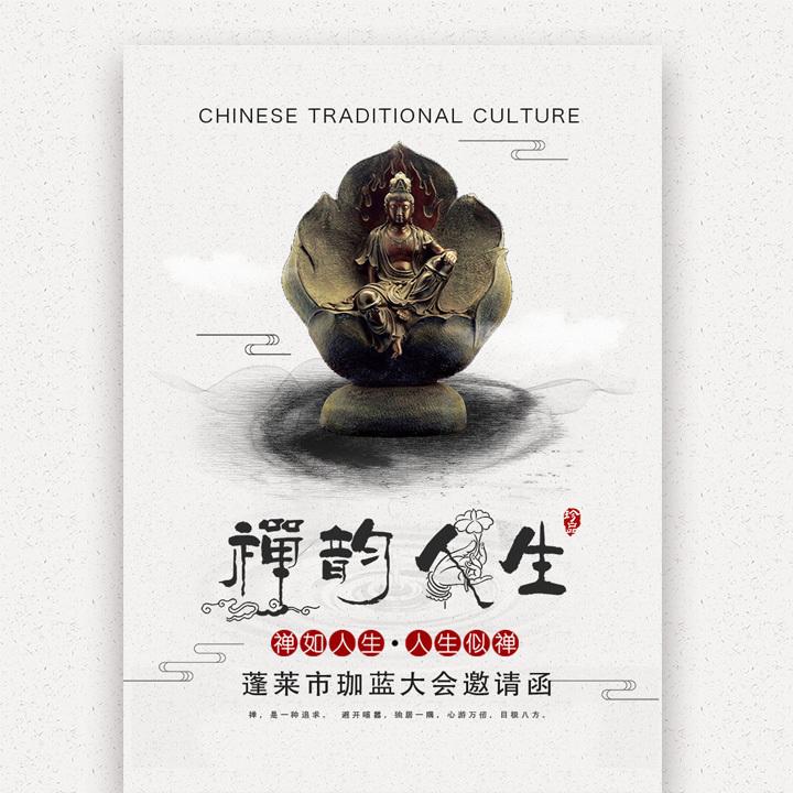 佛教论坛大会寺庙开光法会中国风邀请函古典水墨