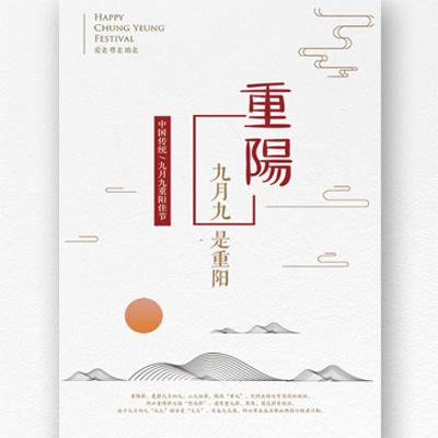 中国风感人重阳节祝福相册企业祝福自媒体传播