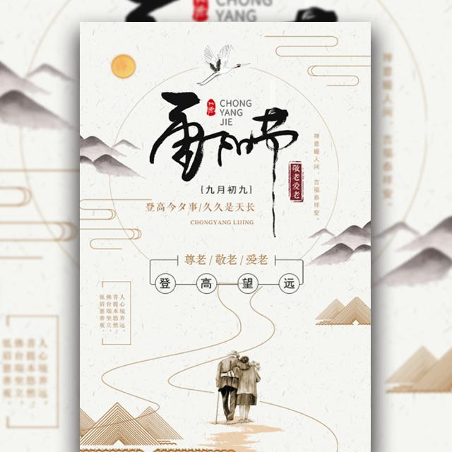 中国风重阳节企业祝福时尚宣传