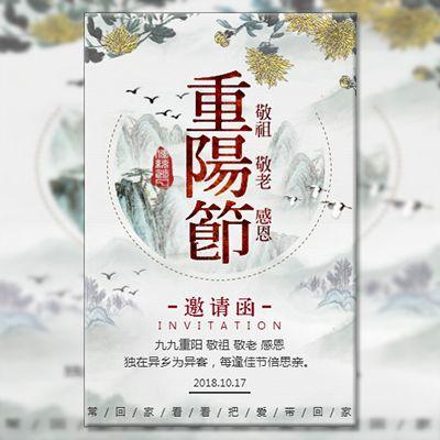 中国风重阳节祝福社区敬老慰问敬老院赏菊邀请函