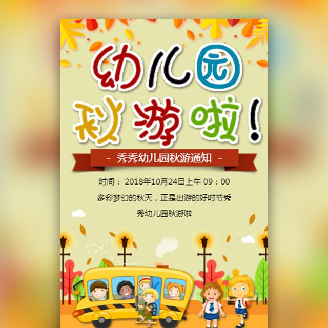 幼儿园秋游亲子活动邀请函学校秋游活动通知
