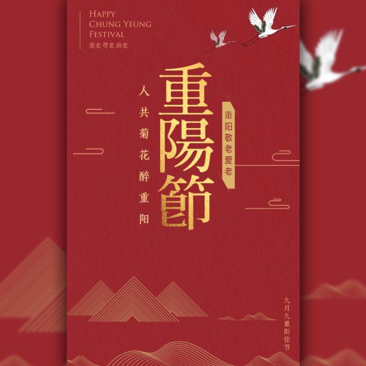 重阳节企业个人关爱老人敬老祝福通用