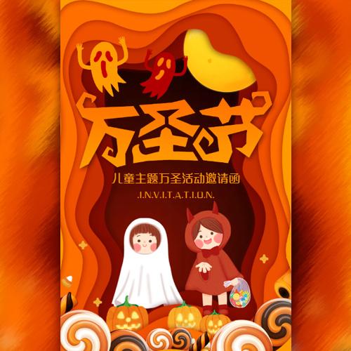 卡通手绘万圣节儿童主题活动邀请函