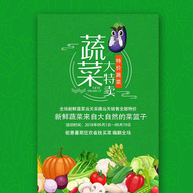 有机果蔬店大特卖蔬菜店开业商场超市蔬菜活动促销