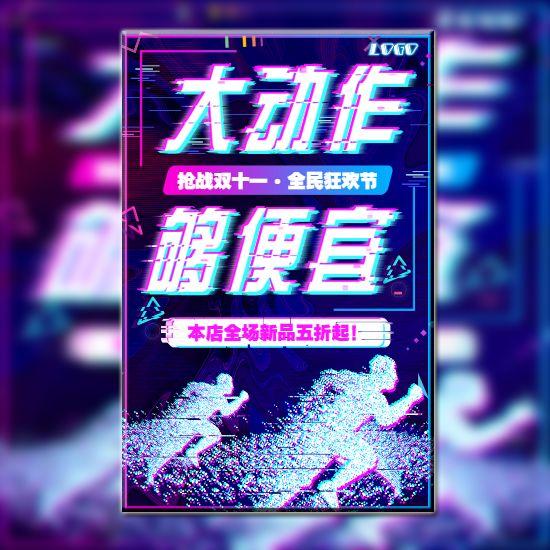 快闪动感抖音风双11购物狂欢节活动促销淘宝京东