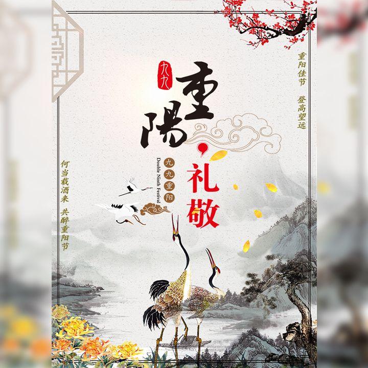 重阳节诗词祝福语录