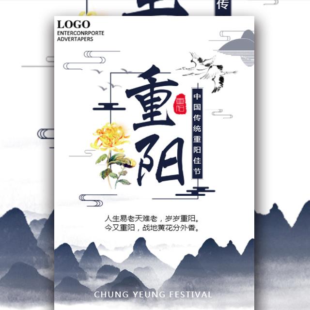 重阳节企业宣传重阳节贺卡中国风风格