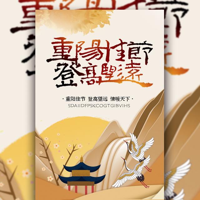 手绘九月九重阳佳节企业祝福唯美宣传
