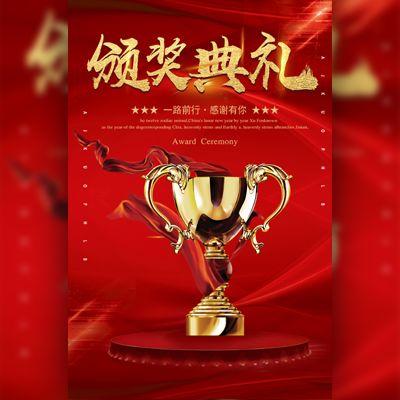 大气红金颁奖典礼邀请函表彰大会企业年会