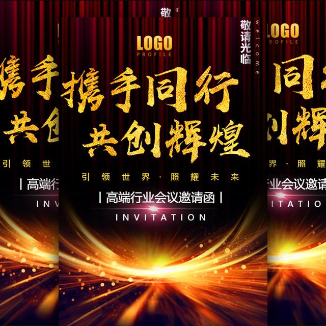 红金视频邀请函高端奢华大气炫酷会议会展年终大会
